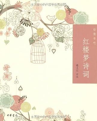 怡情书吧:红楼梦诗词.pdf