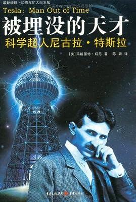 被埋没的天才:科学超人尼古拉•特斯拉.pdf