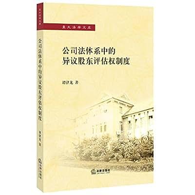公司法体系中的异议股东评估权制度.pdf