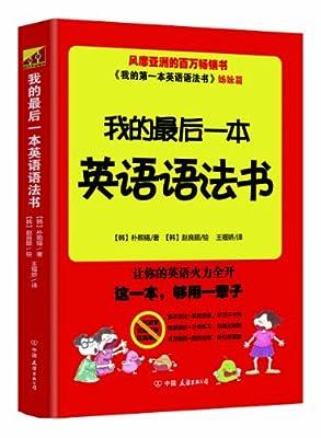 我的最后一本英语语法书.pdf