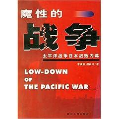 魔性的战争—太平洋战争日本战败内幕