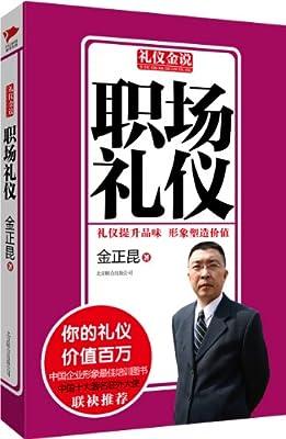 礼仪金说:职场礼仪.pdf