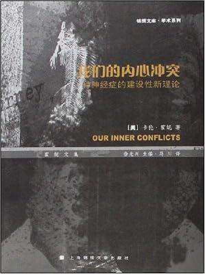 霍妮文集:我们的内心冲突.pdf