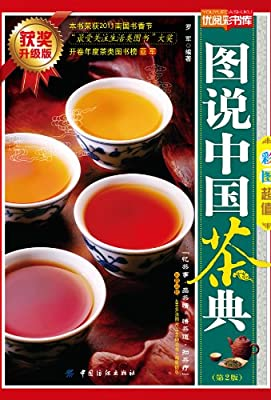 图说中国茶典.pdf