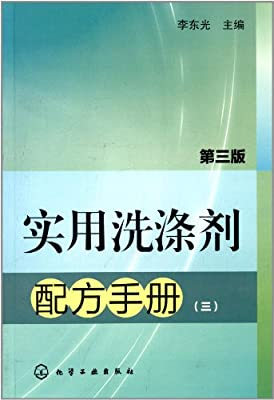 实用洗涤剂配方手册3.pdf