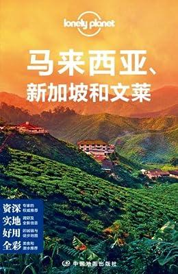 Lonely Planet:马来西亚·新加坡和文莱.pdf