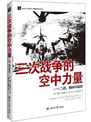 三次战争的空中力量:二战、朝鲜和越南.pdf