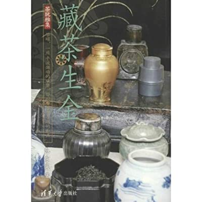 茶玩雅集:藏茶生金.pdf