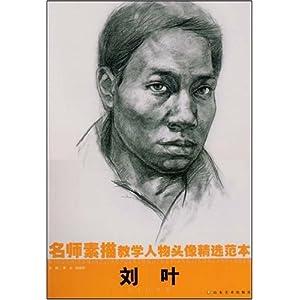 名师素描教学人物头像精选范本:刘叶