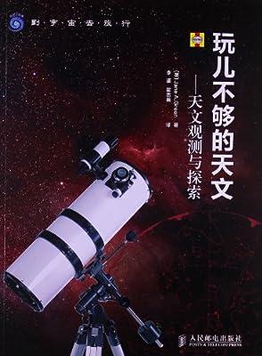 玩儿不够的天文--天文观测与探索.pdf