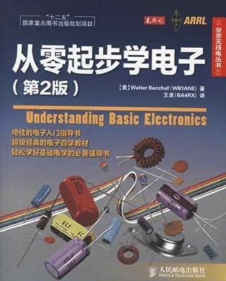 从零起步学电子/业余无线电丛书.pdf