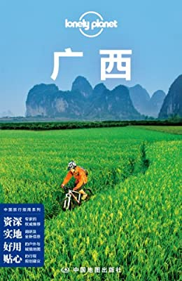 Lonely Planet:广西.pdf