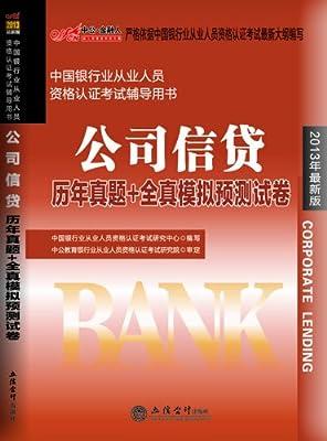 中公•金融人•中国银行业从业人员资格认证考试辅导用书:公司信贷历年真题+全真模拟预测试卷.pdf