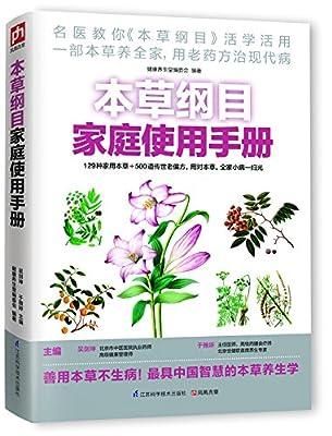 本草纲目家庭使用手册.pdf