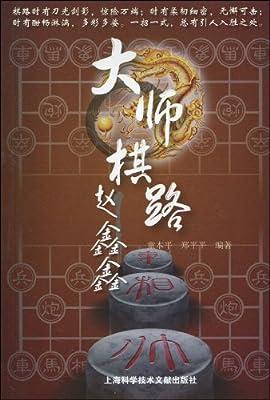 大师棋路:赵鑫鑫.pdf