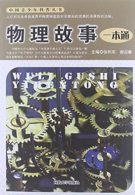 中国青少年科普丛书:物理故事一本通.pdf
