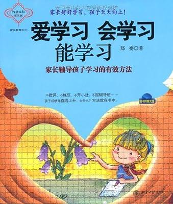 爱学习 会学习 能学习:家长辅导孩子学习的有效方法.pdf