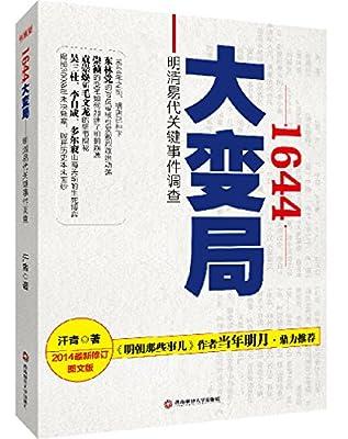 1644大变局:明清易代关键事件调查.pdf