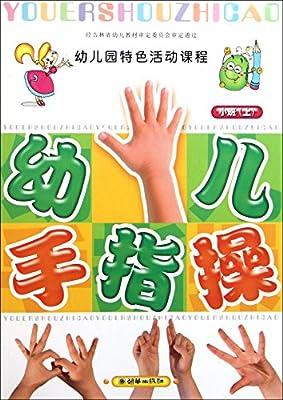 幼儿园特色活动课程:幼儿手指操(小班上)(附光盘1张)