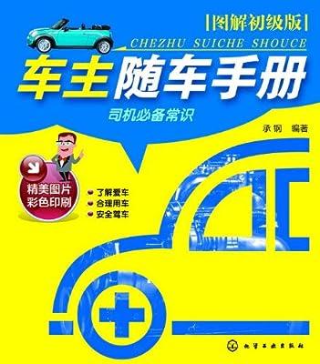 车主随车手册.pdf