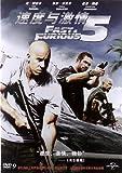 速度与激情5(DVD9)