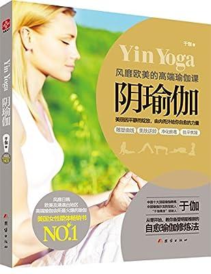 阴瑜伽:风靡欧美的高端瑜伽课.pdf
