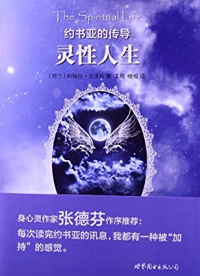 约书亚的传导:灵性人生.pdf