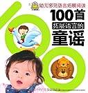幼儿多元语言拓展阅读:100首拓展语言的童谣.pdf