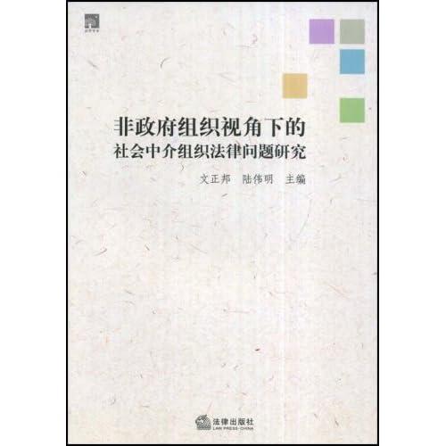 非政府组织视角下的社会中介组织法律问题研究