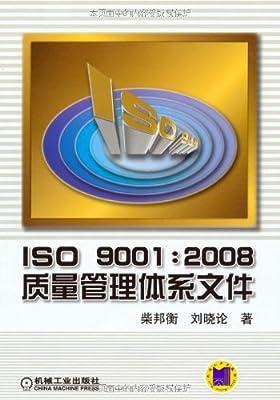 ISO9001:2008质量管理体系文件.pdf