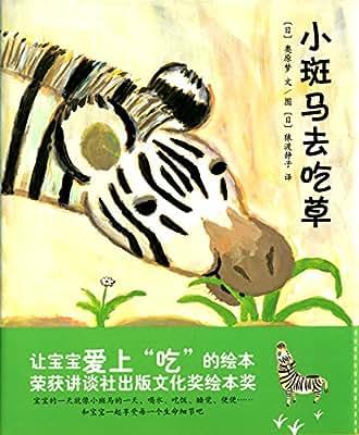 小斑马去吃草.pdf