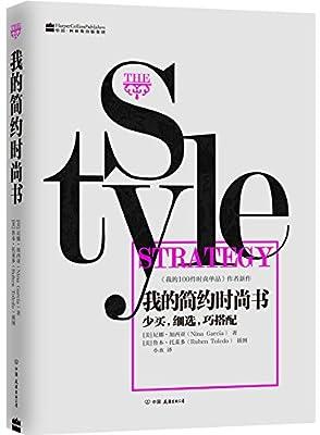 我的简约时尚书.pdf