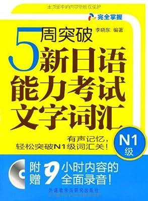 5周突破新日语能力考试文字词汇本书:N1级.pdf