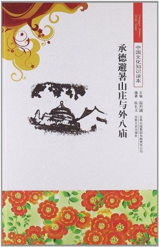 中国文化知识读本 承德避暑山庄与外八庙