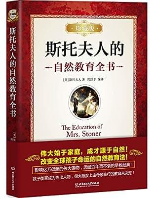 斯托夫人的自然教育全书.pdf