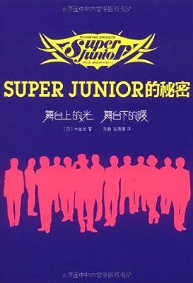 Super Junior的秘密•舞台上的光,舞台下的暖.pdf