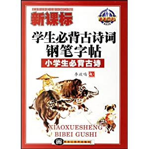 钢笔字帖 小学生必背古诗 由黑龙江美术出版社出版.李放鸣