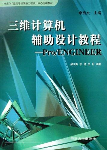 (京东商城) 三维计算机辅助设计教程:pro/engineer报价