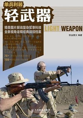 单兵利器:轻武器.pdf