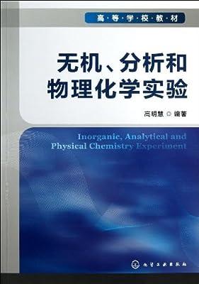 高等学校教材:无机、分析和物理化学实验.pdf