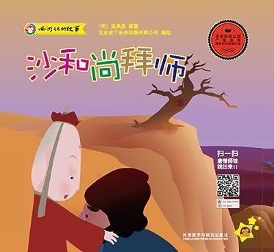 西游记的故事:沙和尚拜师.pdf