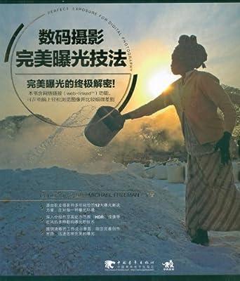 数码摄影完美曝光技法.pdf
