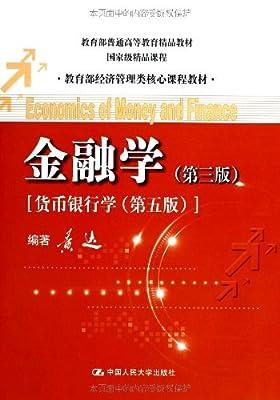 金融学•货币银行学.pdf