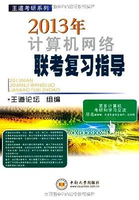王道考研:2013年计算机网络联考复习指导.pdf