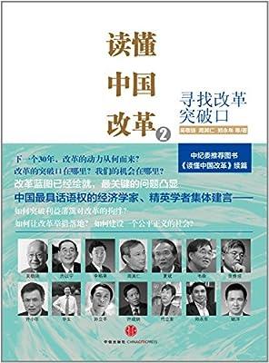 读懂中国改革2:寻找改革突破口.pdf