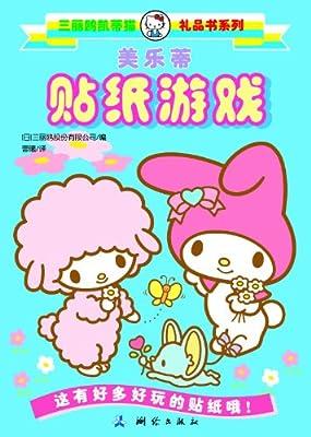 三丽鸥凯蒂猫礼品书系列:美乐蒂贴纸游戏.pdf