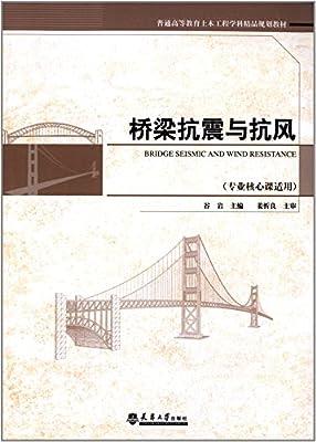 普通高等教育土木工程学科精品规划教材:桥梁抗震与抗风.pdf