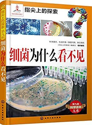 指尖上的探索:细菌为什么看不见.pdf