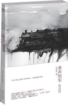 单声列车.pdf