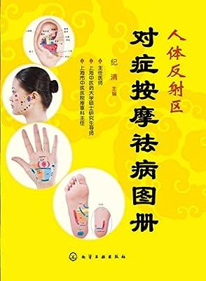 人体反射区对症按摩祛病图册.pdf